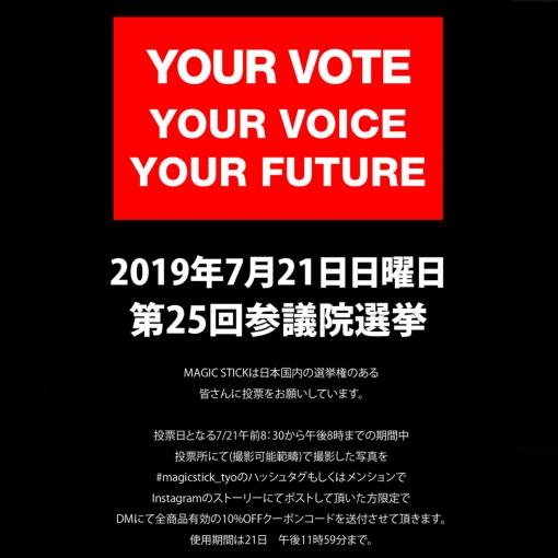 選挙_LINE_1